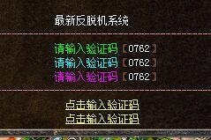 屠杀辅助输入数字验证码