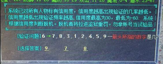 屠杀辅助选择箭头指向数字示例