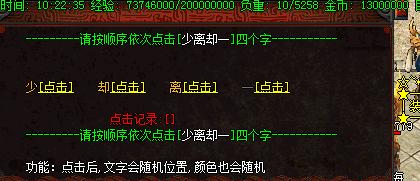 屠杀辅助依次点击汉字示例