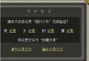 屠杀辅助依次点击汉字2示例