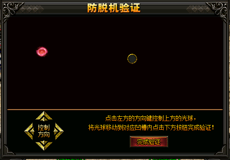 屠杀辅助移动光球示例